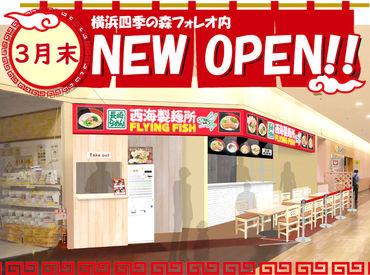長崎らーめん西海製麺所 FLYINGFISH 四季の森フォレオ ※3月末 NEWOPENの画像・写真