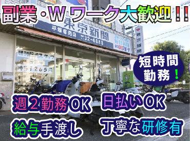 東京新聞 平塚専売店の画像・写真