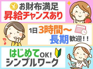 日清医療食品株式会社 ≪勤務地:養護老人ホーム寿楽荘≫の画像・写真