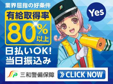 三和警備保障株式会社 横浜支社(勤務地:戸塚周辺)の画像・写真