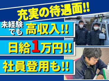 株式会社保坂設備 千葉支店の画像・写真