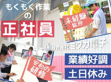 株式会社ミタカ電子の画像・写真