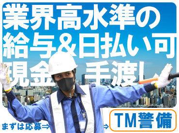株式会社TM警備の画像・写真