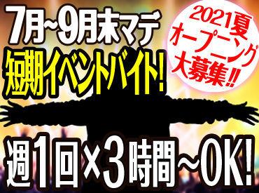 株式会社ユニティー上野支店 勤務地/池袋の画像・写真
