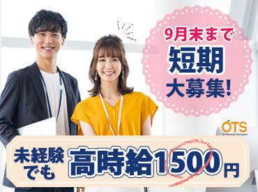 株式会社アウトソーシングトータルサポート【広告No.K6038H】/T-1146の画像・写真