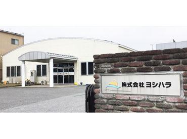 株式会社ヨシハラの画像・写真