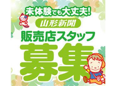 株式会社山形新聞社の画像・写真