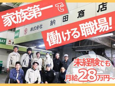 株式会社納田商店の画像・写真