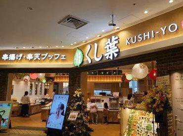 くし葉 横浜ワールドポーターズ店の画像・写真
