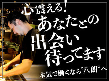 参道酒場八朗の画像・写真