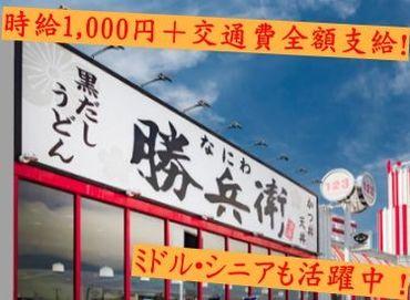 なにわ 勝兵衛 和歌山店の画像・写真
