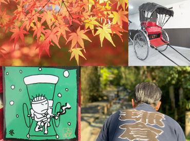 えびす屋鎌倉の画像・写真