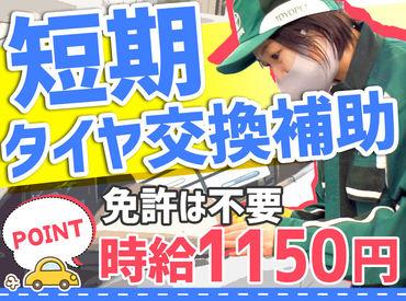 札幌トヨペット 小樽店の画像・写真