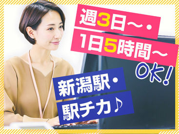 株式会社アソインターナショナル 新潟支社の画像・写真