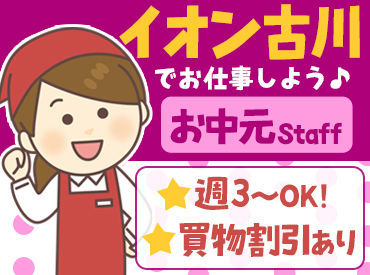 イオン古川店の画像・写真
