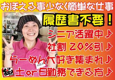 京都らーめん 絆家の画像・写真