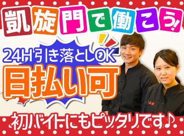 凱旋門 武石IC店の画像・写真