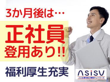 株式会社アシスの画像・写真