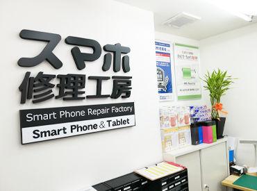 iPhone修理工房 荻窪タウンセブン店の画像・写真