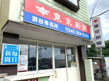 東京毎日新聞瀬谷専売所の画像・写真