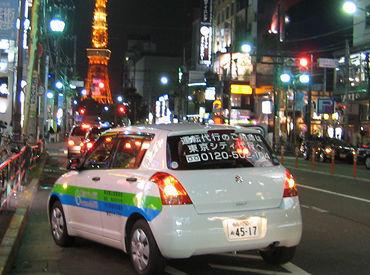 株式会社アクシス 東京シティ代行の画像・写真