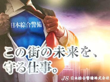 日本綜合警備株式会社 高円寺駅の画像・写真