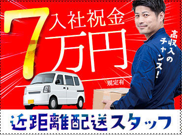 株式会社エフオープランニング 【関東】 つつじヶ丘エリアの画像・写真