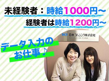 日本コムシンク株式会社の画像・写真