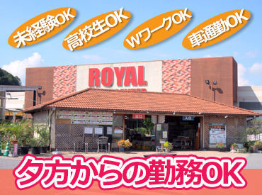 ロイヤルホームセンター株式会社 北神戸店の画像・写真