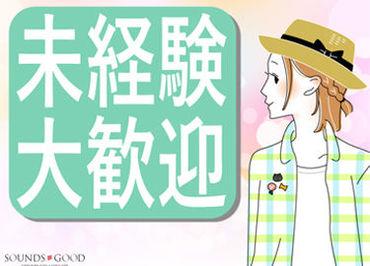 株式会社サウンズグッド 福岡天神支店/fko0000-bの画像・写真