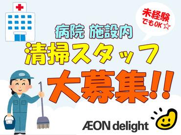 イオンディライト株式会社 (勤務地:中村記念病院)の画像・写真