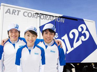 アートコーポレーション株式会社 仙台南支店の画像・写真