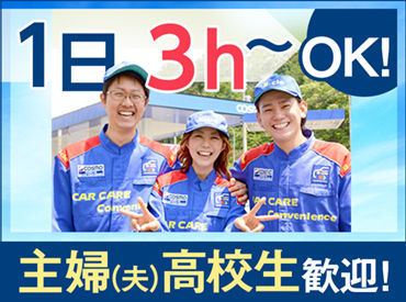 コスモ石油販売株式会社 西関東カンパニーの画像・写真