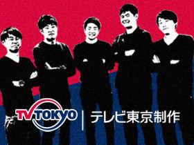 株式会社テレビ東京制作の画像・写真