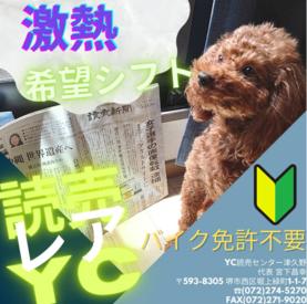 読売センター大仙上野芝の画像・写真