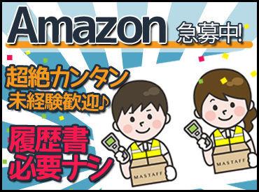 株式会社マスタッフ 尼崎の画像・写真