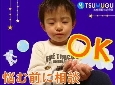 水島運輸株式会社 ※広告NO.045-11の画像・写真