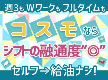 コスモ石油販売株式会社 セルフステーション角田の画像・写真