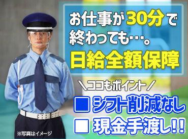 株式会社コスモ警備【勤務地:野洲エリア】の画像・写真