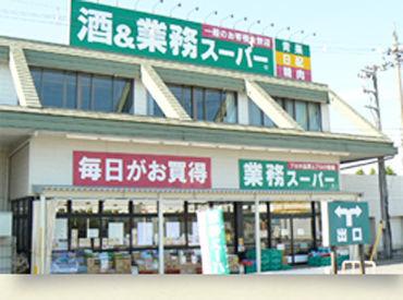 酒&業務スーパー 四ツ居店 (株式会社パスポート)の画像・写真
