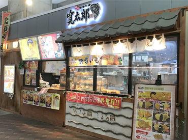 麻布うす皮たい焼き 寛太郎 新鎌ヶ谷駅店の画像・写真