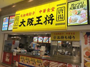 大阪王将 イオンモールむさし村山店の画像・写真