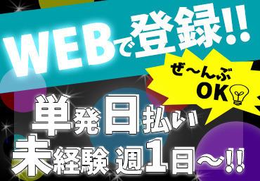 株式会社リージェンシー 沖縄支店/ONMB210615001R (勤務地:南城市)の画像・写真