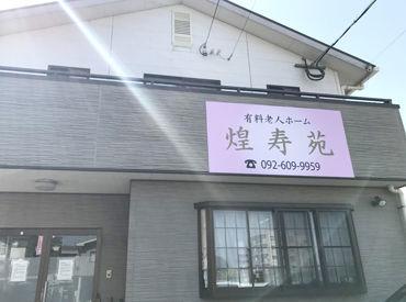 合同会社楽嬉活 有料老人ホーム煌寿苑の画像・写真