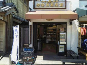伊勢角屋麦酒 外宮前店の画像・写真