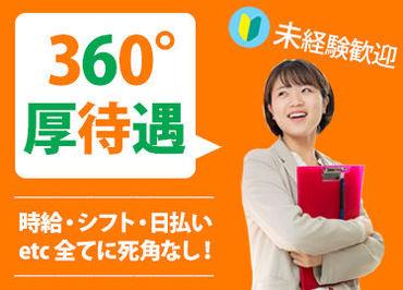 ピックル株式会社 上野支店 ※勤務地:錦糸町エリアの画像・写真