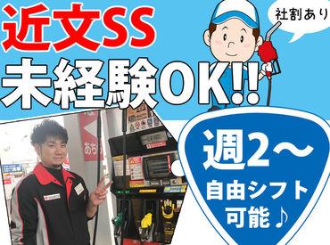 近文SS(五東石油株式会社)の画像・写真