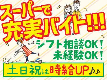 ヨークベニマル 鹿沼睦町店(株式会社ライフフーズ)の画像・写真