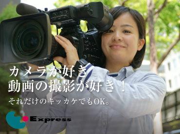 株式会社エキスプレスの画像・写真