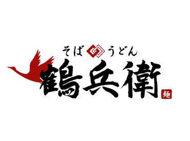 そばうどん鶴兵衛 イオン鎌ヶ谷店の画像・写真